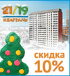 ЖК «Кварталы 21/19». Взнос по ипотеке 0%